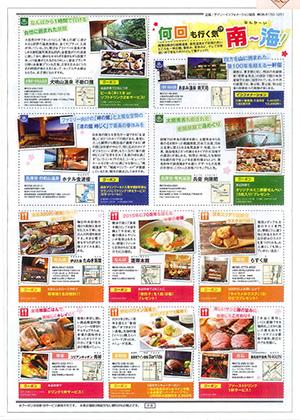 NATTS3月-記事.jpg