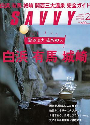 『SAVVY』に掲載されました。