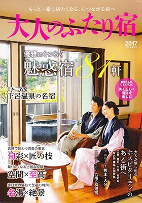 大人のふたり宿2017-表紙.jpg