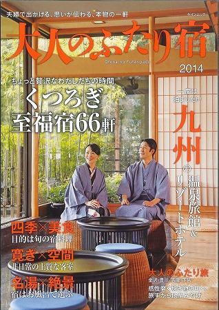 s-大人のふたり宿表紙.jpg