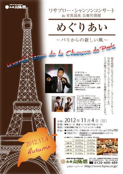 20120916ワサブローシャンソンコンサート.jpg