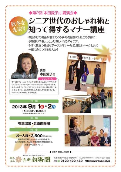 本田愛子講演会チラシ.jpg
