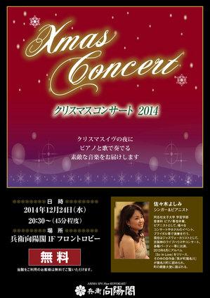 2014クリスマスコンサート.jpg