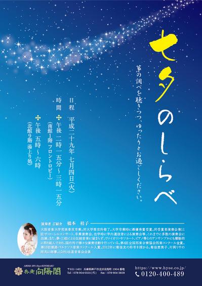 2017七夕イベント-箏演奏1.jpg