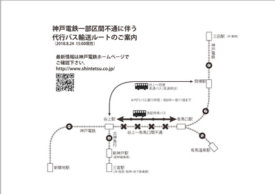 谷上-岡場-代行輸送マップ2018081700.jpg
