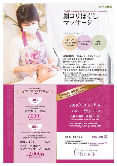 ブログ用 顔コリほぐし20190116.jpg