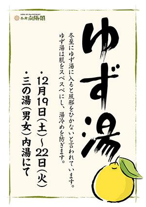 兵衛向陽閣-ゆず湯2015.jpg
