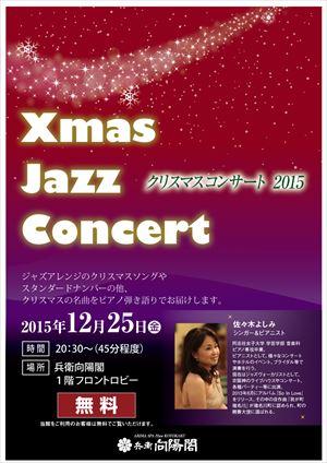 兵衛向陽閣-2015クリスマスコンサート.jpg