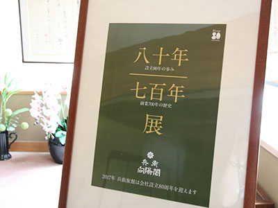 兵衛向陽閣_八十年/七百年展_1.jpg