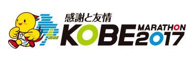 神戸マラソン2017.JPG