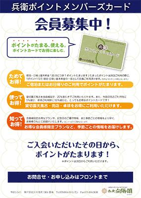 ポイントカード販促チラシ20140701.jpg