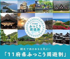 11fuken-fukkou-shuyu_300_250.png
