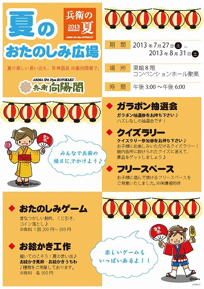 2013おたのしみ広場チラシ.jpg