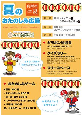 2014おたのしみ広場チラシ2.jpg