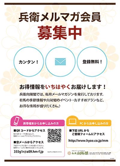 2014メルマガ会員募集中.jpg