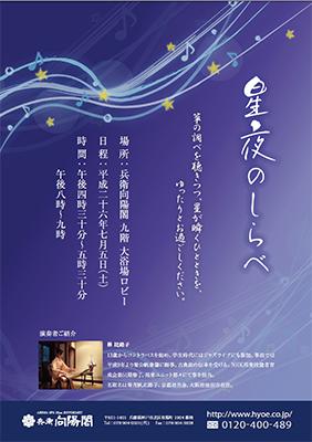 2014星夜のしらべ.jpg
