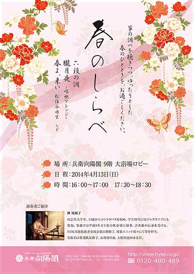 2014春イベント-箏演奏.jpg
