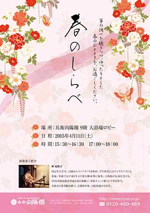 2015春イベント-箏演奏.jpg