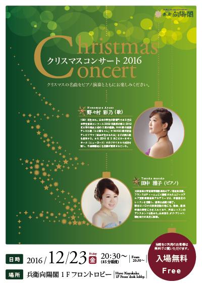 2016クリスマスコンサート.jpg