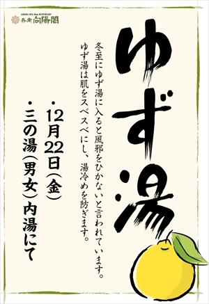 2017ゆず湯ポスター.jpg