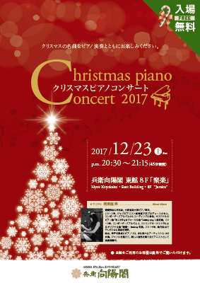 2017クリスマスピアノコンサート.jpg