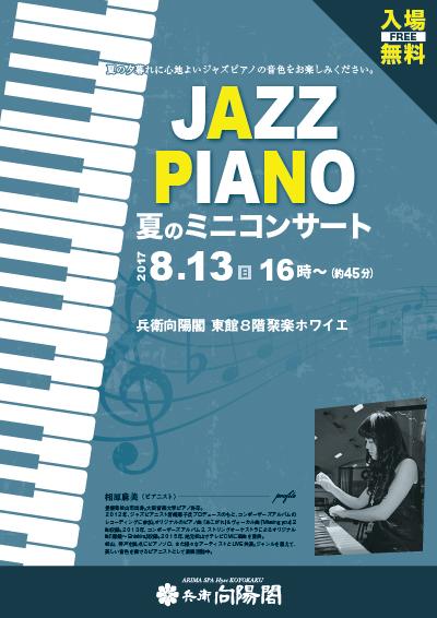 2017ジャズピアノ夏のミニコンサート.jpg
