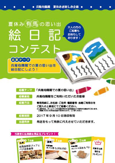 2017絵日記.jpg