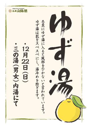 2019ゆず湯ポスター.jpg