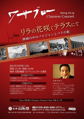 2014ワサブロー氏コンサートline.jpg