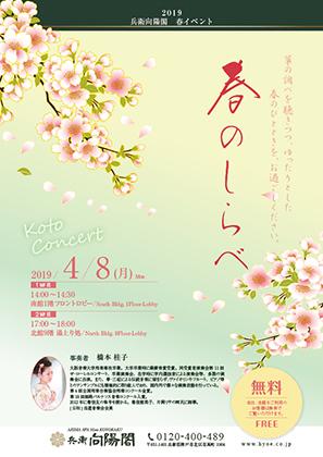 【イベント】春のしらべ 箏演奏