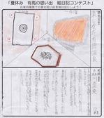 0005_森川奈央様.jpg