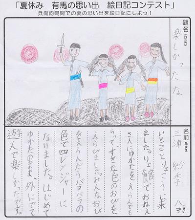 0007_三浦紗季様1.jpg
