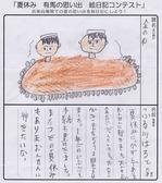 0008_ふる川はると様.jpg