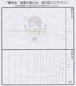 0013_宮城結衣様.jpg