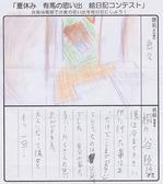 0014_桐ケ谷陸様.jpg