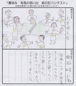 0016_橘高和子様.jpg