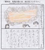 0020_伊藤聖華様.jpg