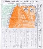 0022_加賀美礼音様.jpg