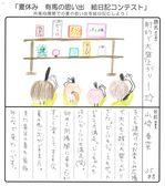 2018絵日記コンテスト-10.jpg