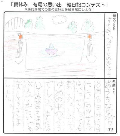 2018絵日記コンテスト-12.jpg