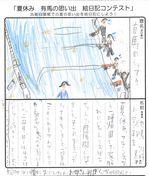 2018絵日記コンテスト-16.jpg