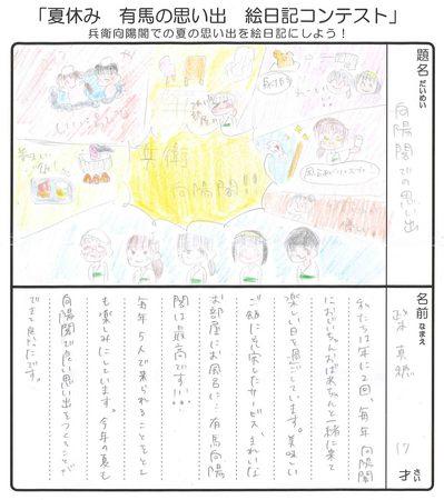 2018絵日記コンテスト-17.jpg