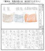 2018絵日記コンテスト-18.jpg