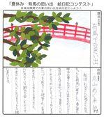 2018絵日記コンテスト-19.jpg