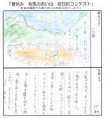 2018絵日記コンテスト-21.jpg
