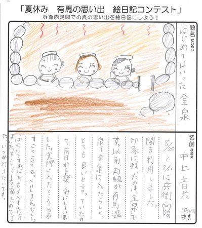2018絵日記コンテスト-24.jpg