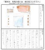 2018絵日記コンテスト-4.jpg