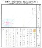 2018絵日記コンテスト-5.jpg