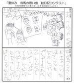 2018絵日記コンテスト-7.jpg