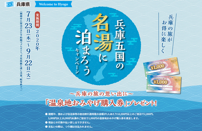 兵庫五国の名湯に泊まろうキャンペーン2.jpg
